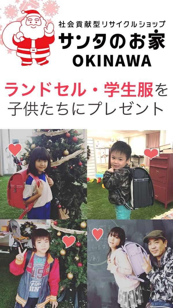 沖縄 新都心のリサイクルショップ サンタのお家